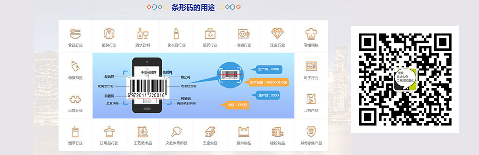 专业提供广州条形码申请服务