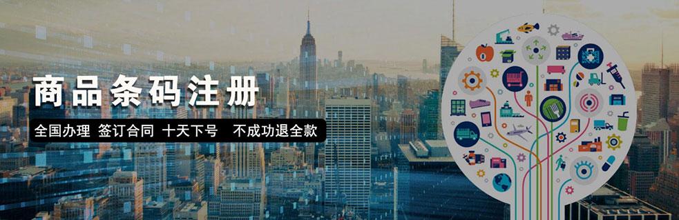广州条形码注册代理价格优惠